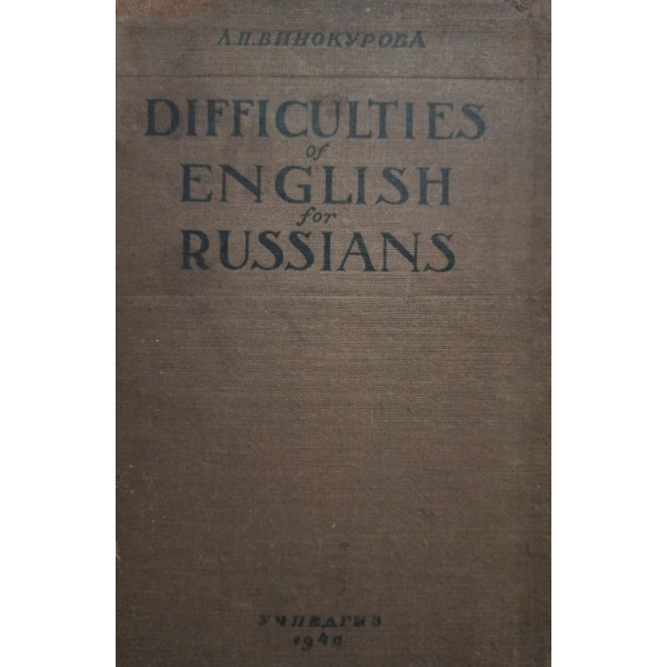 L. P. Vinocurova - Difficulties of english for russians
